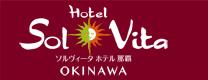 Hotel Solvita OKINAWA ソルヴィータホテル沖縄