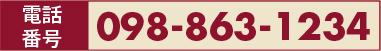 電話番号 098-863-1234